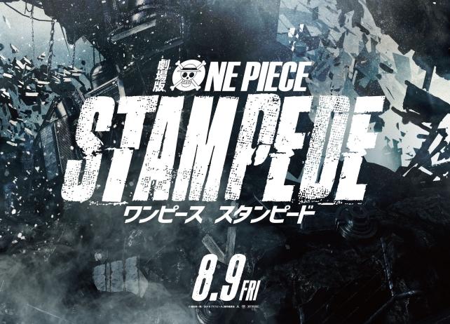 2019年新作映画『ワンピース スタンピード』が8月9日公開!特報&ティザービジュアル解禁