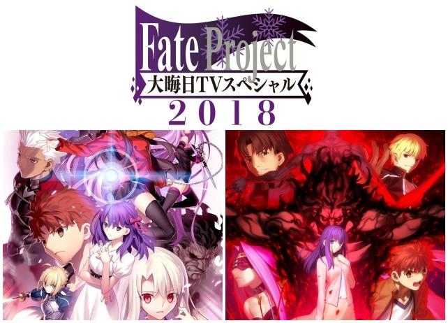 劇場版『Fate/stay night[HF]』第一章オーディオコメンタリー版が大晦日に配信決定!