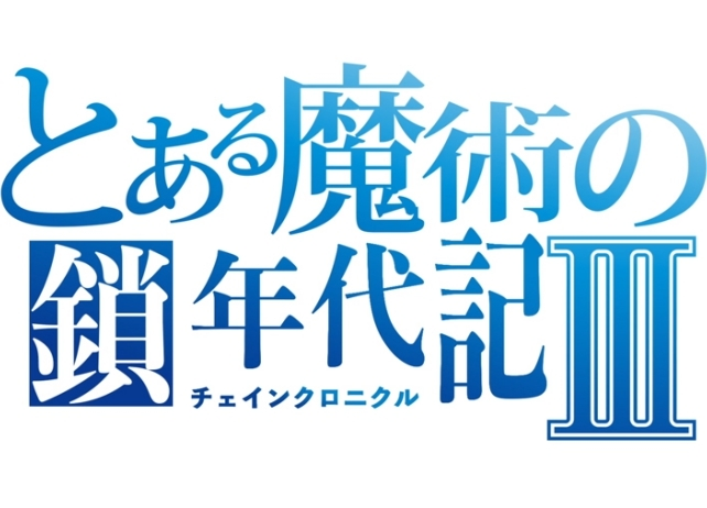 『とある魔術の禁書目録Ⅲ』×『チェンクロ3』本日よりコラボ開始&PVが公開中!