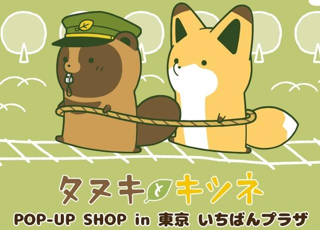 『タヌキとキツネ』東京駅一番街にてPOP UP STORE開催!限定グッズなどを販売