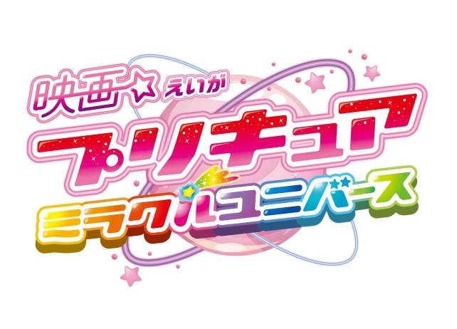 映画『プリキュアミラクルユニバース』2019年3月16日公開!スタッフ情報も解禁