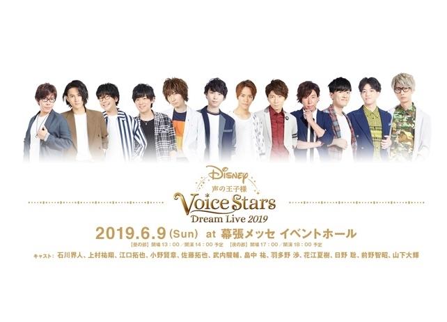 『Disney 声の王子様』シリーズ初のイベントチケット追加販売&ライブビューイング決定!