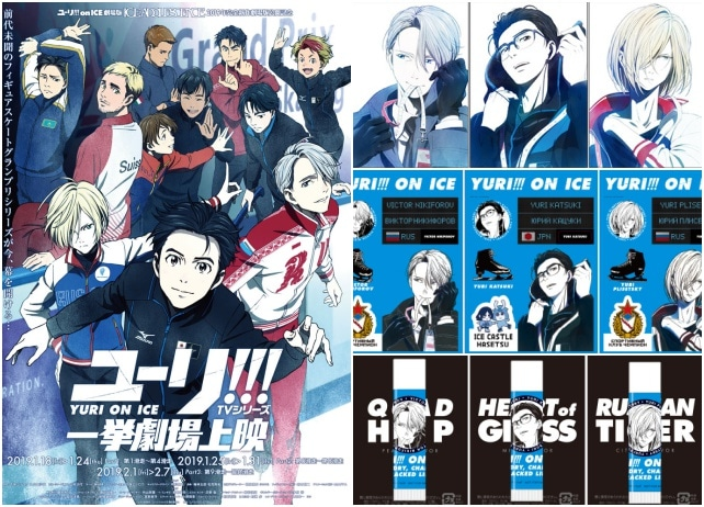 『ユーリ!!! on ICE』豊永利行登壇の一挙劇場上映の舞台挨拶が決定&来場者特典の詳細を公開