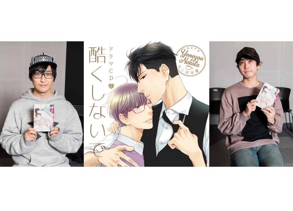 ドラマCD『酷くしないで4』眠傘隆役・中島ヨシキ、真矢秀幸役・寺島拓篤インタビュー