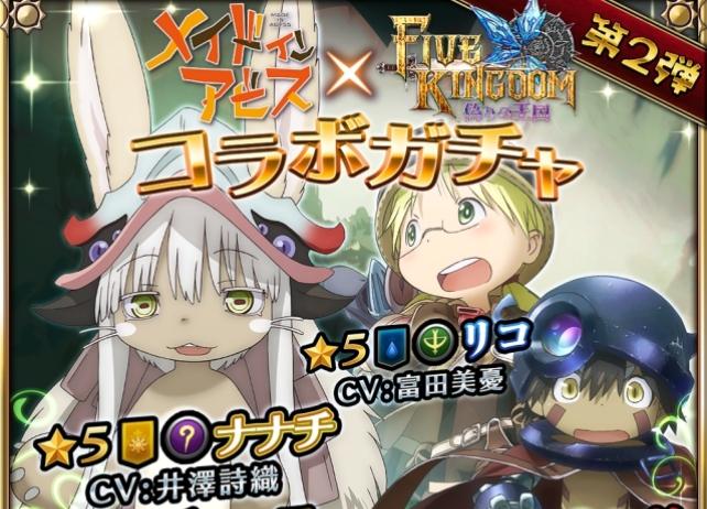 『メイドインアビス』×『ファイブキングダム』コラボガチャ第2弾が開始!