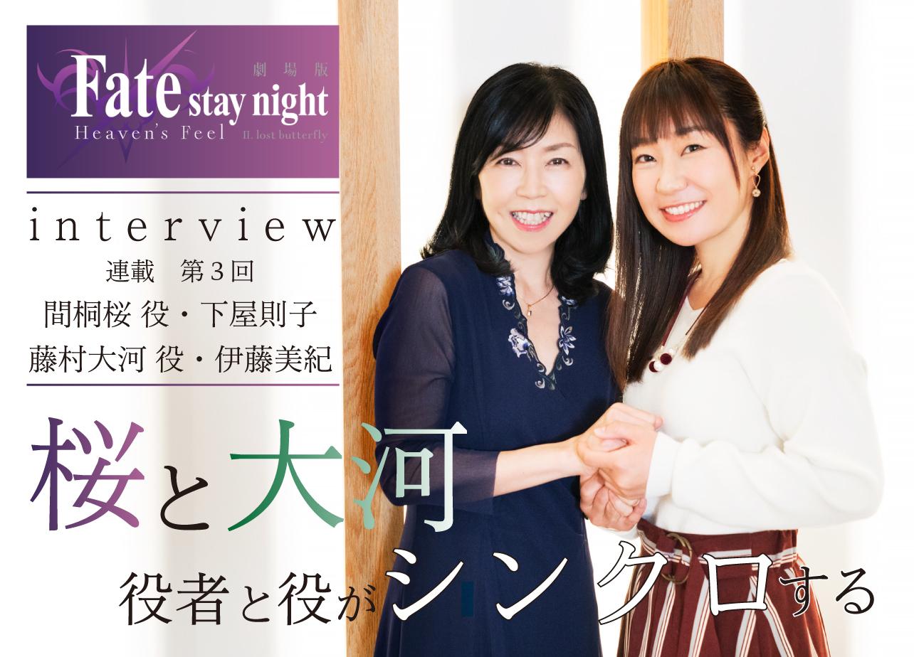 劇場版「Fate/stay night [HF]」第二章下屋則子&伊藤美紀インタビュー【連載第3回】