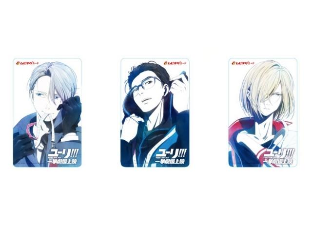 『ユーリ!!! on ICE』TVアニメシリーズの超豪華プレミア特典付き一挙劇場上映が決定!