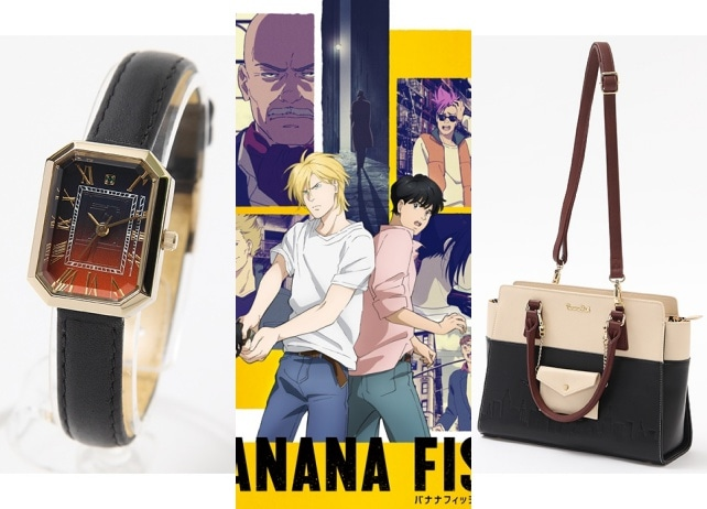 『BANANA FISH』コラボ腕時計&バッグが登場!