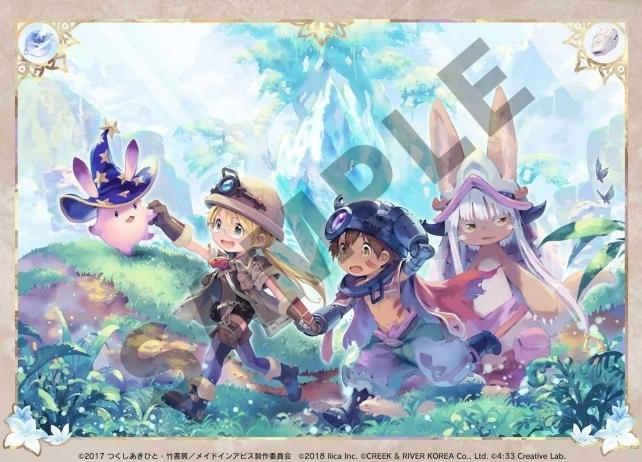『メイドインアビス』×『ファイブキングダム』コラボ描き下ろしイラスト公開!
