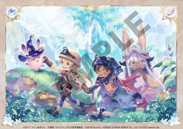 『メイドインアビス』×『ファイブキングダム』よりイラストレーター古澤あつしによる描き下ろしコラボイラストを公開! イラストを使用したプレゼントキャンペーンも実施-1