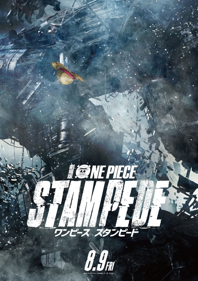 2019年新作映画『ONE PIECE STAMPEDE(ワンピース スタンピード)』が2019年8月9日(金)公開決定! 特報&ティザービジュアルが解禁-1