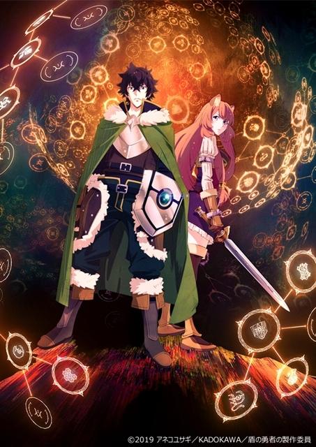 冬アニメ『盾の勇者の成り上がり』第1話あらすじ&先行場面カット公開-2