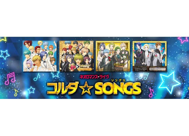 『ネオロマンス・ライヴ コルダ☆SONGS』アニメイトオンラインショップにて先行販売スタート!