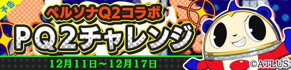 ぷよぷよ!!クエスト-7