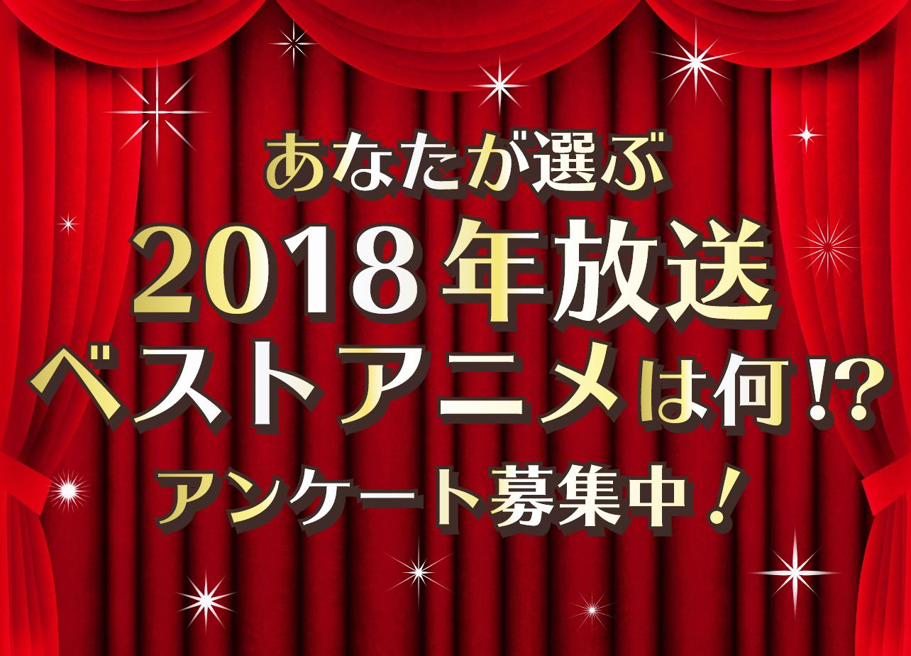「あなたが選ぶ2018年放送ベストアニメは何!?」アンケート募集中!