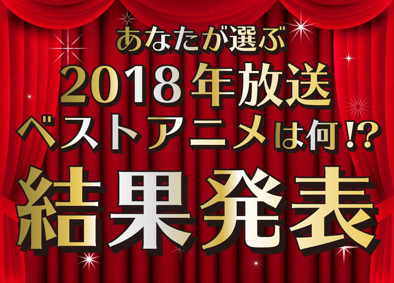 2018アニメ(冬春夏秋)おすすめ人気ランキングまとめ一覧