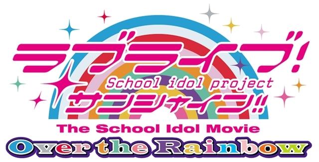 『ラブライブ!サンシャイン!!』NHK紅白歌合戦に初出演したAqoursからのコメントが到着-25