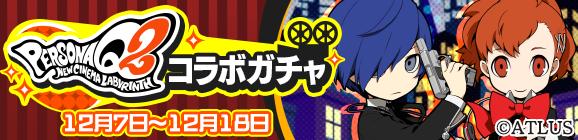 ぷよぷよ!!クエスト-10