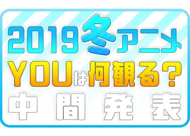 2019冬アニメおすすめランキング(中間発表)!