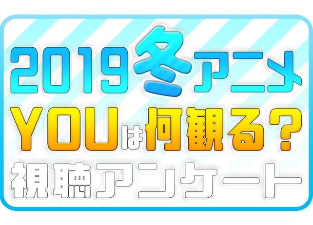 2019冬アニメ(来期1月)、何観るアンケート募集中!