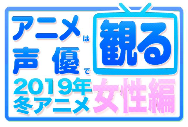 2019冬アニメ 女性声優一覧