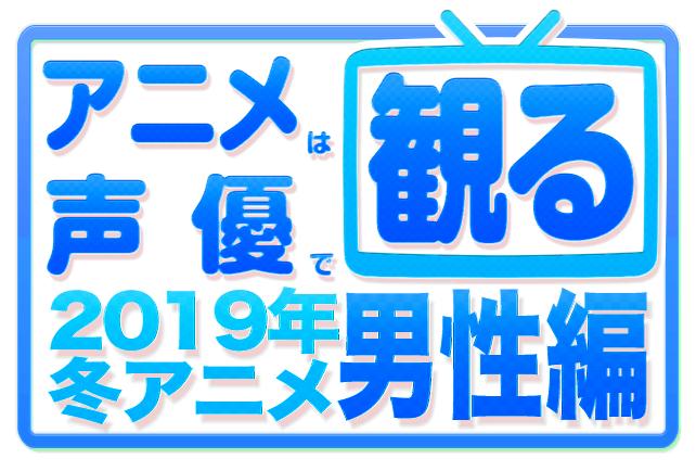 2019冬アニメ 男性声優一覧