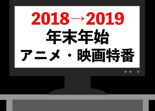 年末年始のテレビアニメ・映画の特別番組一覧【2018→2019】