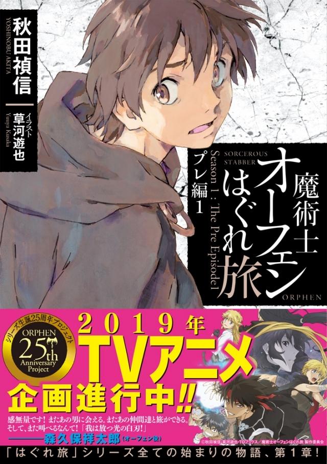 【文庫】魔術士オーフェン はぐれ旅 プレ編1