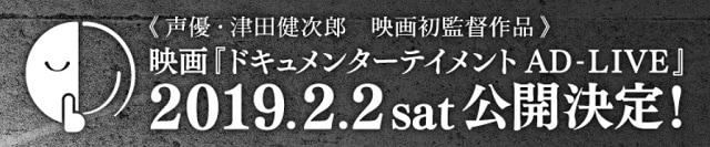 「AD-LIVE」の過去公演が2019年1月20日(日)19時よりTOKYO MX/BS11にて初放送決定!-21