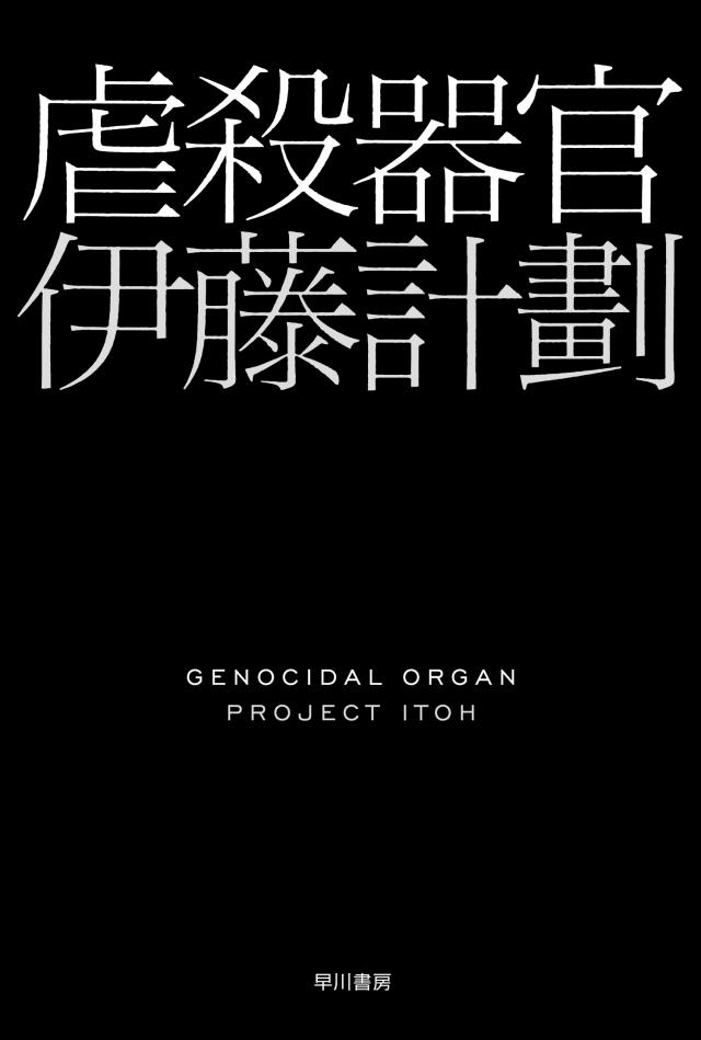 劇場アニメ化もされた伊藤計劃さん原作『虐殺器官』『ハーモニー』が初のオーディオブック化! 竹内良太さん、高橋英則さん、興津和幸さんらが出演-8
