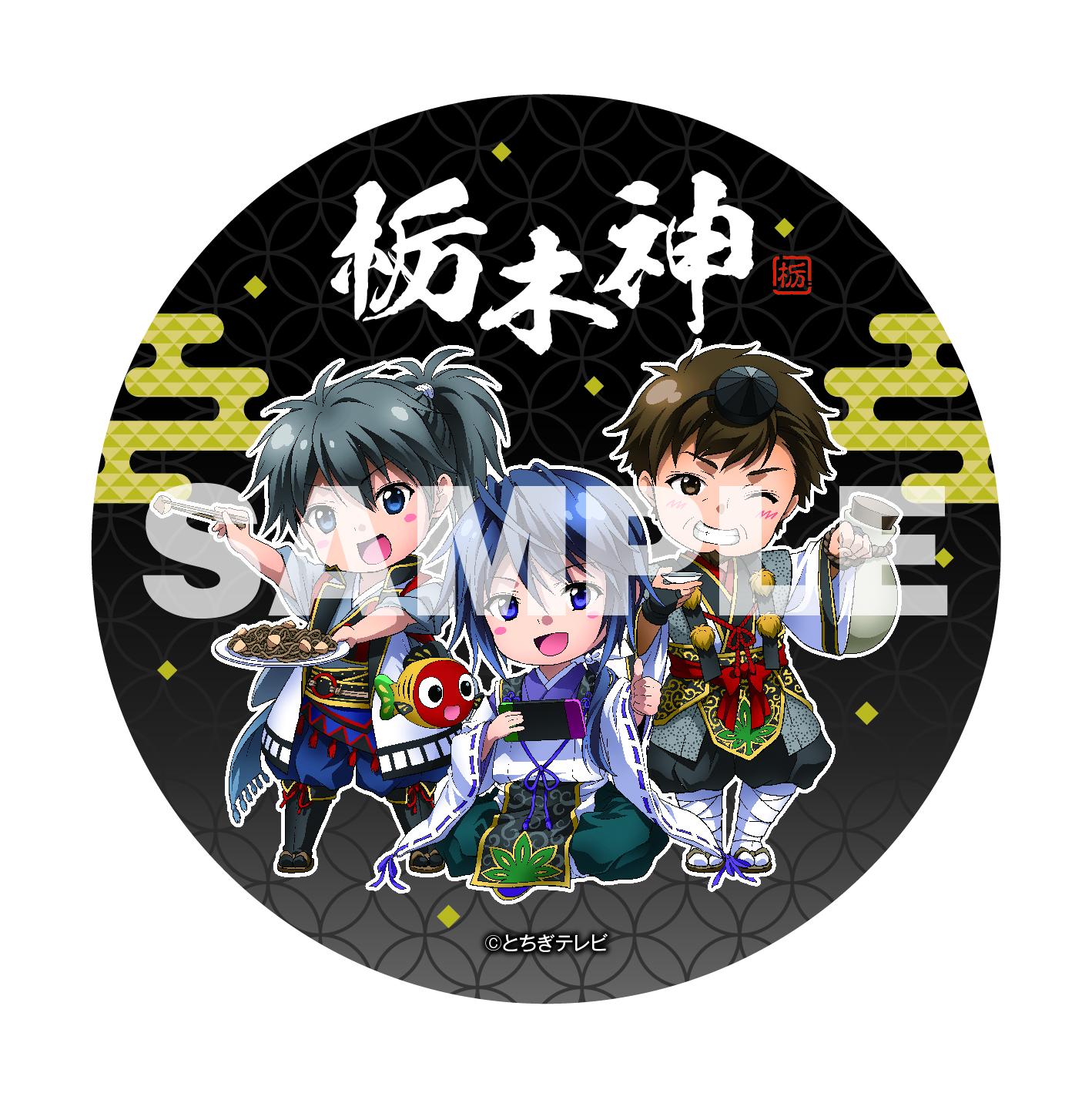 ▲栃木神缶バッチ 400円