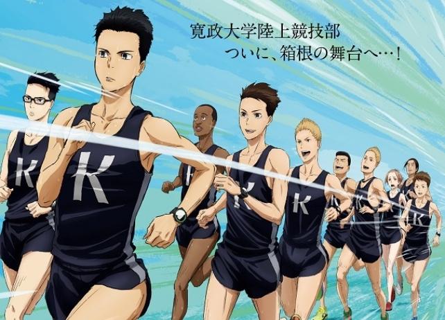 TVアニメ『風が強く吹いている』第3弾PV(箱根駅伝スペシャルver.)が解禁!