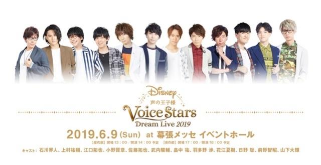 江口拓也さん、前野智昭さんら男性声優12名出演の『Disney 声の王子様』シリーズ初ライブイベントの追加チケット販売&ライブビューイング決定!