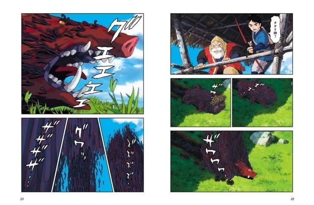 © 1997 Studio Ghibli・ND