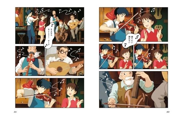 © 1995 柊あおい/集英社・Studio Ghibli・NH