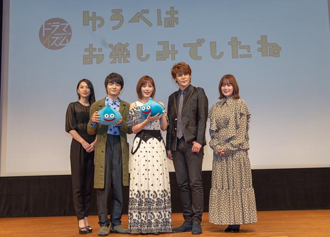 TVドラマ『ゆうたの』記者発表会レポート