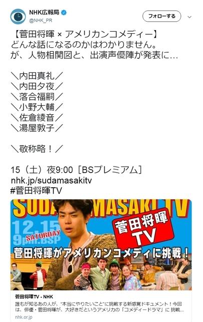内田真礼さん・小野大輔さんら人気声優6名が、NHK BSプレミアム『菅田将暉TV』に出演決定! 放送は12/15(土)21時から-1