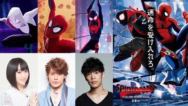 映画『スパイダーマン:スパイダーバース』宮野真守さん・小野賢章さん・悠木碧さんが日本語吹替声優に決定! 3人のコメントも到着-1