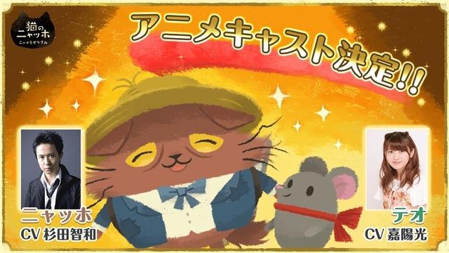 スマホゲー『猫のニャッホ』がTVアニメ化! 主人公ニャッホ役・杉田智和さん、相棒テオ役・嘉陽光さんで、ゲーム版に引き続き出演決定-1