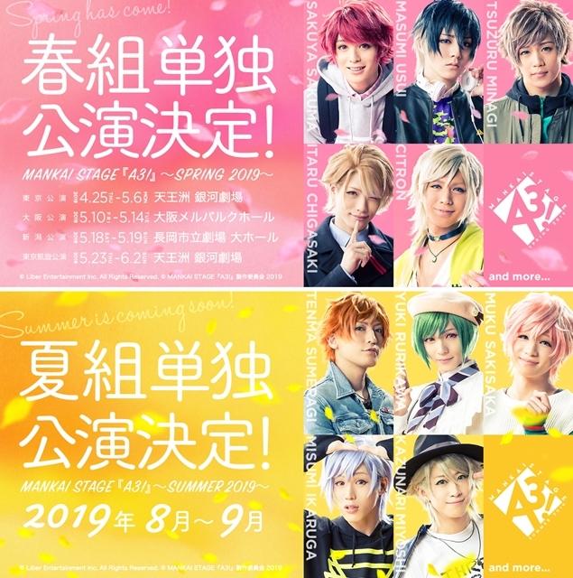 MANKAI STAGE『A3!』より、春組単独公演と夏組単独公演が2019年上演決定! 気になるキャスト情報も公開の画像-1