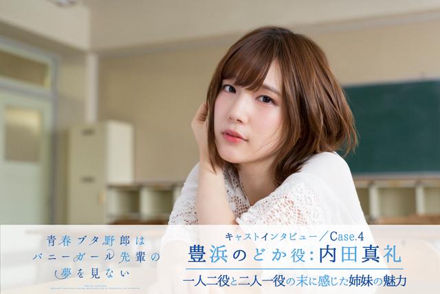 『青ブタ』声優インタビュー連載第4回:豊浜のどか役・内田真礼