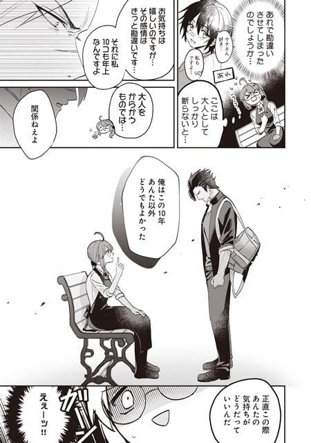 10年前に引っ越した美少年が再会したら超コワモテに!? 新刊コミックス『コワモテ高校生と地味子さん 1』が10月23日発売-5