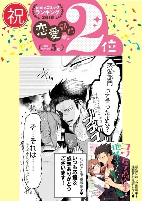 10年前に引っ越した美少年が再会したら超コワモテに!? 新刊コミックス『コワモテ高校生と地味子さん 1』が10月23日発売-8