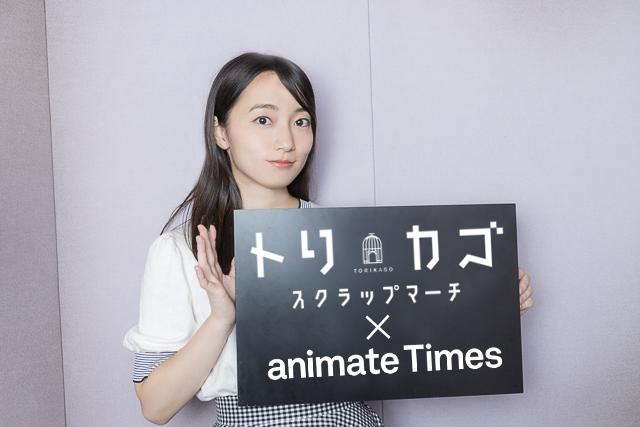 『トリカゴ』声優・藤田茜:主題歌インタビュー第4回