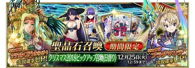 『Fate/Grand Order(FGO)』「クリスマス 2018 ピックアップ召喚」に新サーヴァント「★5(SSR)ブラダマンテ」が登場!-1