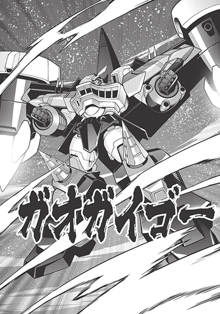 """『勇者王 ガオガイガーFINAL』より ゴールドメタリックの""""ジェネシックガオガイガー""""が登場!-2"""