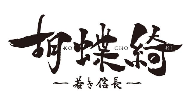 『胡蝶綺 ~若き信長~』あらすじ&感想まとめ(ネタバレあり)-2