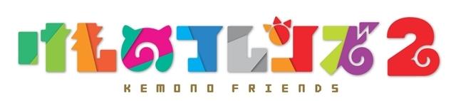 「けものフレンズプロジェクト」のゲーム最新作『けものフレンズ3』より、TVCM第3弾「セガフェス2019」編が公開! Amazon ギフト券があたるキャンペーンも-5