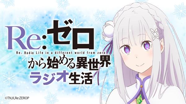 『Re:ゼロから始める異世界生活』小林裕介さん・高橋李依さん出演で、クリスマス生放送特番が配信! 「さっぽろ雪まつり」で雪像展示も決定