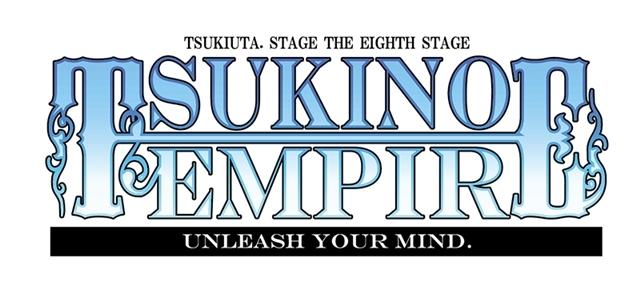 ついに『ツキノ帝国』が舞台に! 「ツキステ。」第8幕『TSUKINO EMPIRE -Unleash your mind.-』2019年3月に上演決定